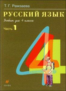 Гдз русский язык 4 класс рамзаева т. Г. 2012 уникальный решебник.