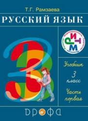 Гдз по русскому языку 3 класс рабочая тетрадь рамзаева часть 1, 2.